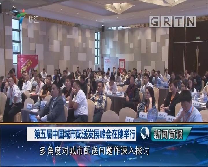 第五届中国城市配送发展峰会在穗举行