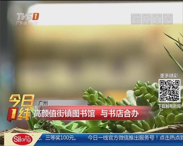 广州:高颜值街镇图书馆 与书店合办