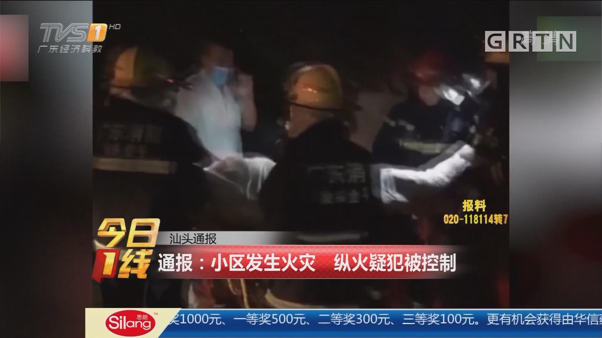 汕头通报 通报:小区发生火灾 纵火疑犯被控制