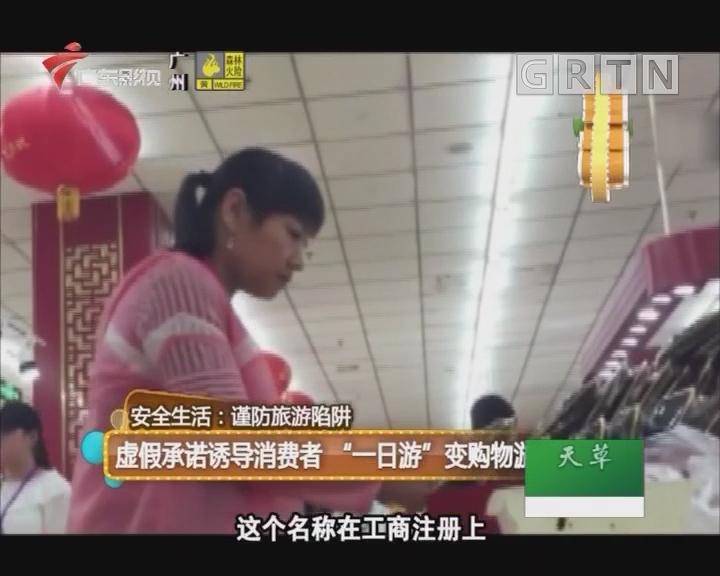 """虚假承诺诱导消费者 """"一日游""""变购物游"""