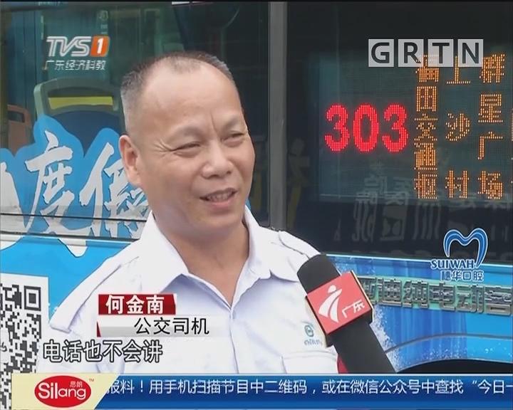 深圳:公交车上发现走丢男孩 司乘暖心送回