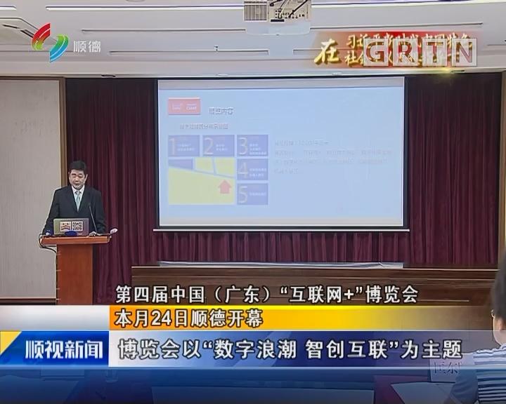 """第四届中国(广东)""""互联网+""""博览会 本月24日顺德开幕"""