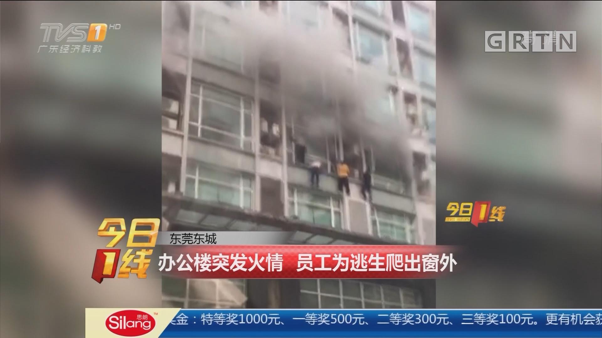 东莞东城:办公楼突发火情 员工为逃生爬出窗外