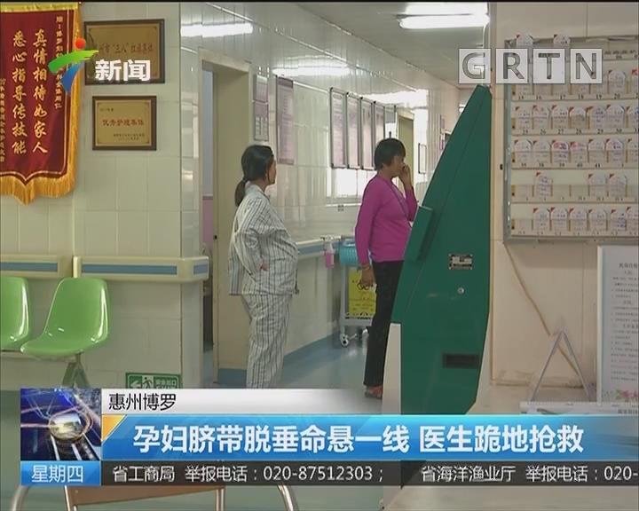 惠州博罗:孕妇脐带脱垂命悬一线 医生跪地抢救