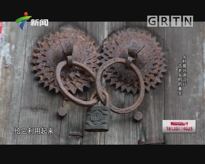 [2018-10-03]社会纵横:乡村振兴浙江行 古老乡村的重生