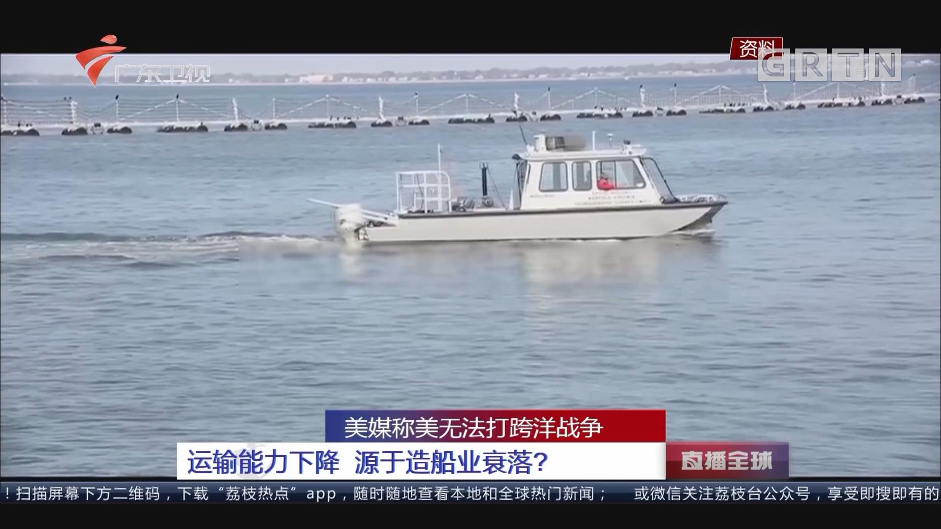 美媒称美无法打跨洋战争:运输能力下降 源于造船业衰落?
