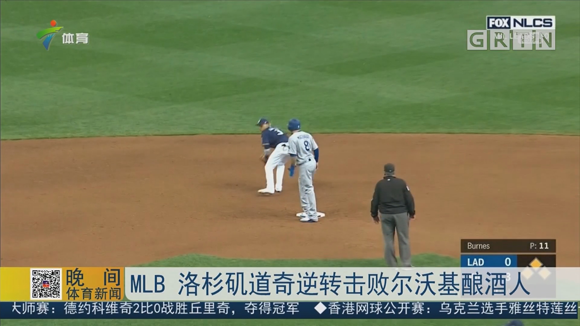 MLB 洛杉矶道奇逆转击败尔沃基酿酒人