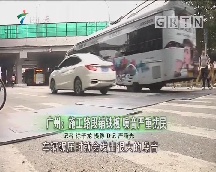 广州:施工路段铺铁板 噪音严重扰民