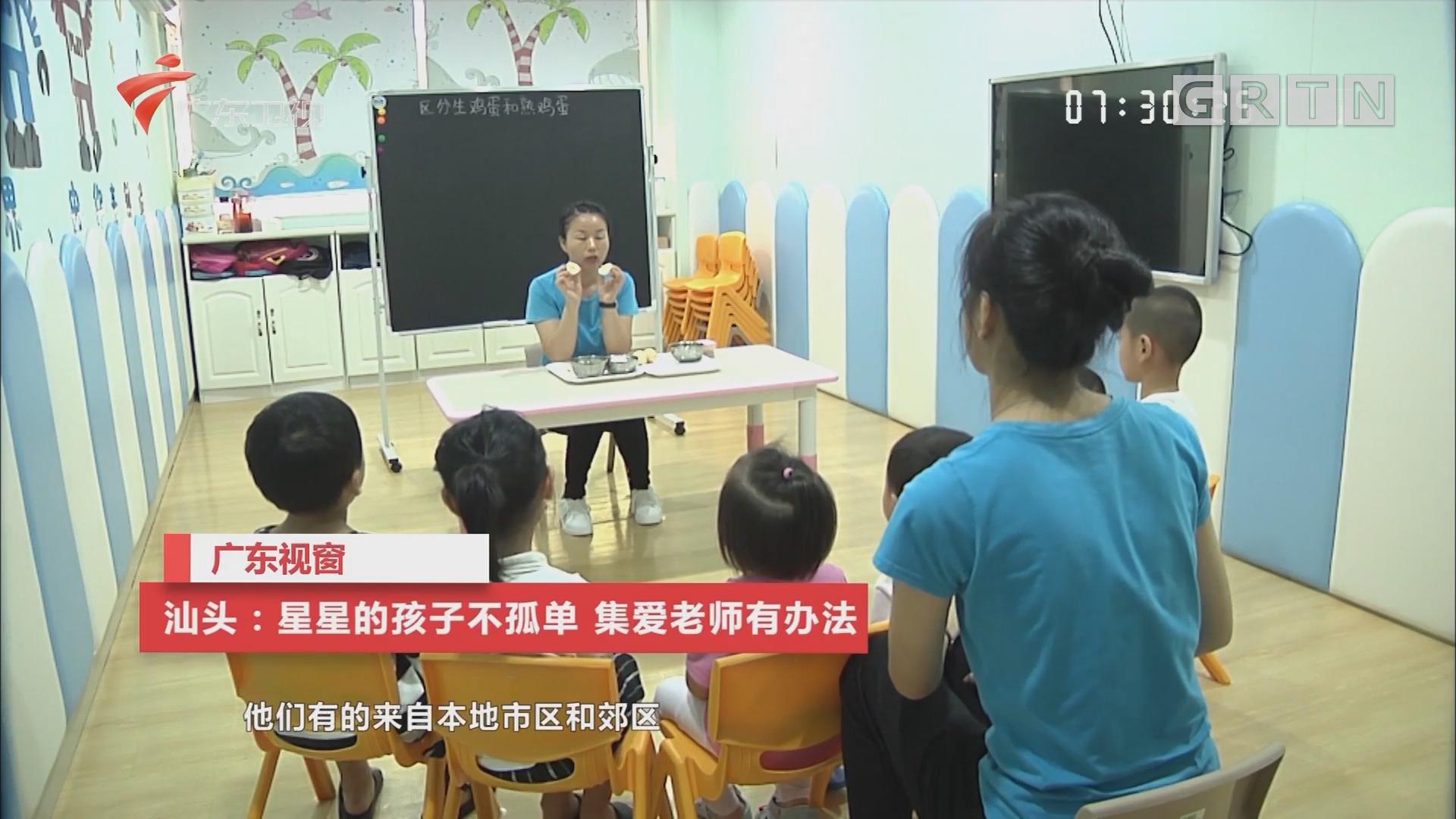 汕头:星星的孩子不孤单 集爱老师有办法