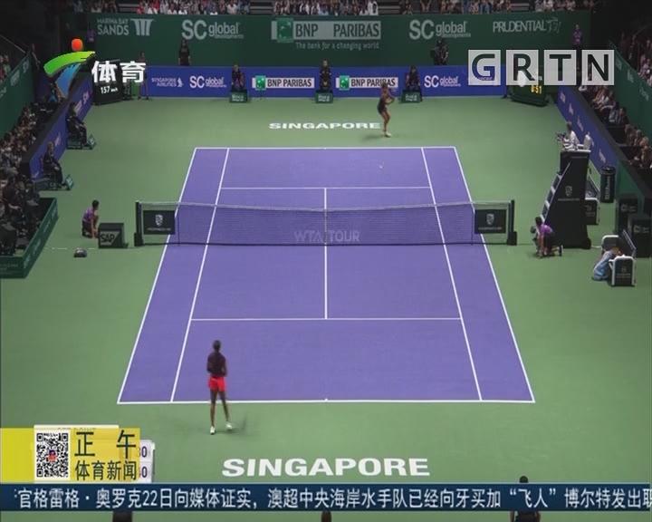斯蒂芬斯力克大坂娜奥米 取生涯首次总决赛胜利