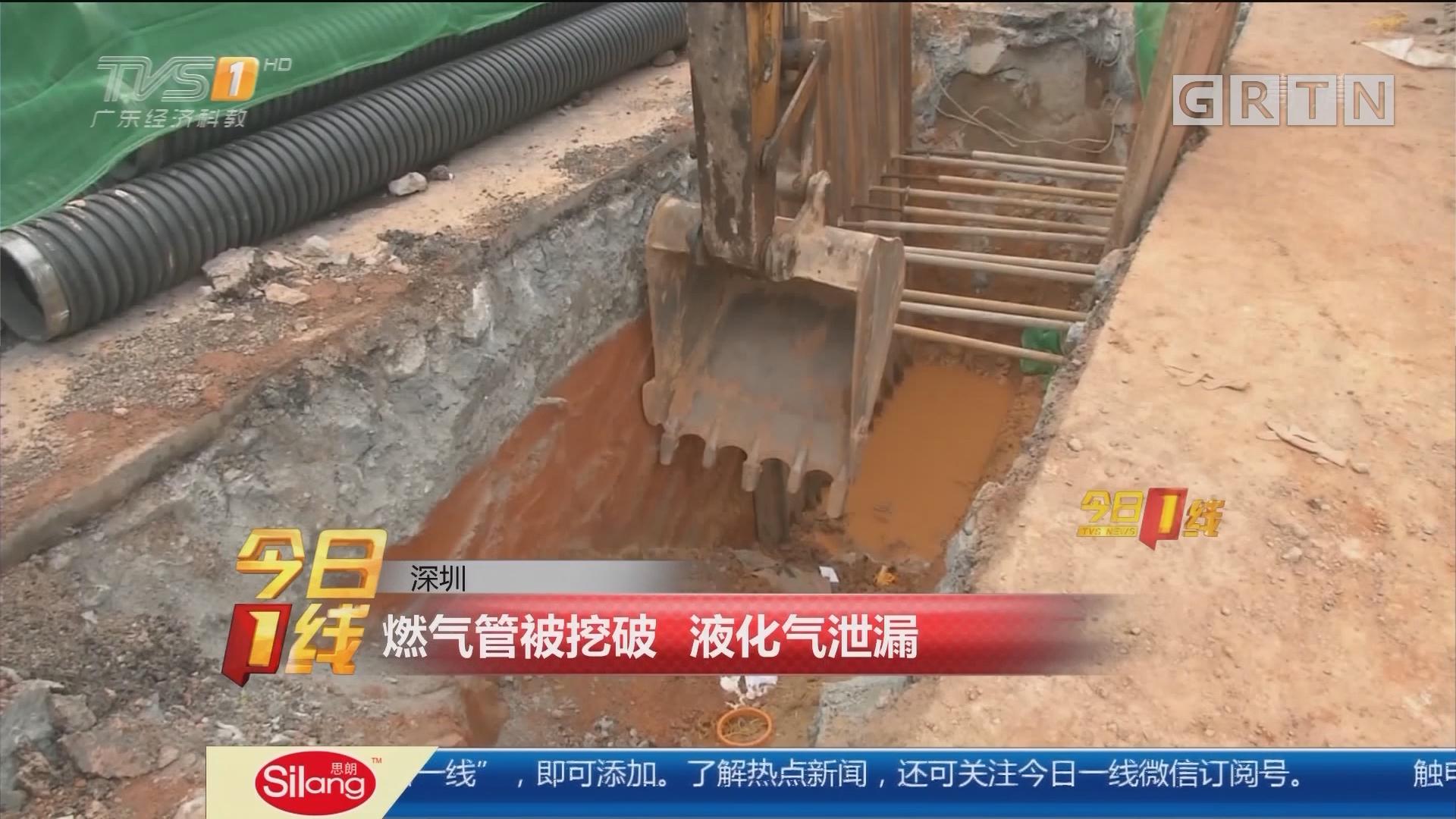 深圳:燃气管被挖破 液化气泄漏