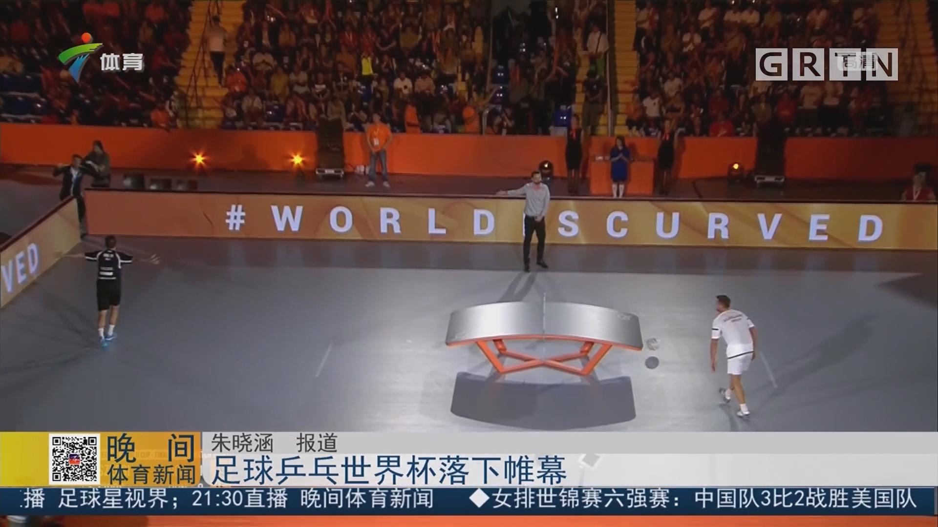 足球乒乓世界杯落下帷幕