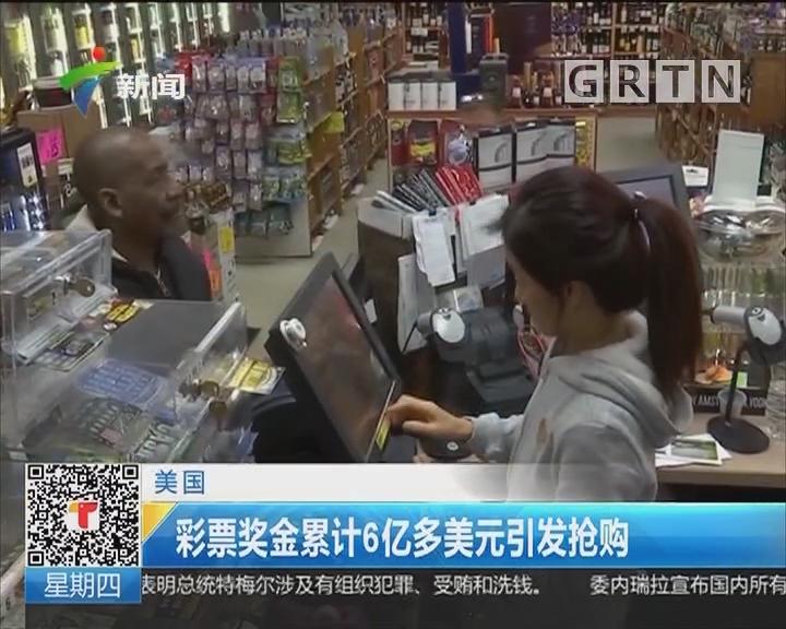 美国:彩票奖金累计6亿多美元引发抢购