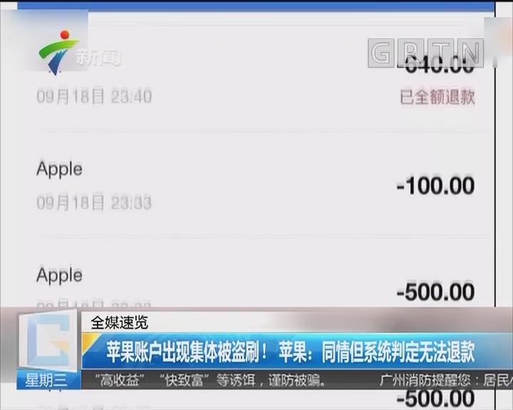 苹果账户出现集体被盗刷!苹果:同情但系统判定无法退款