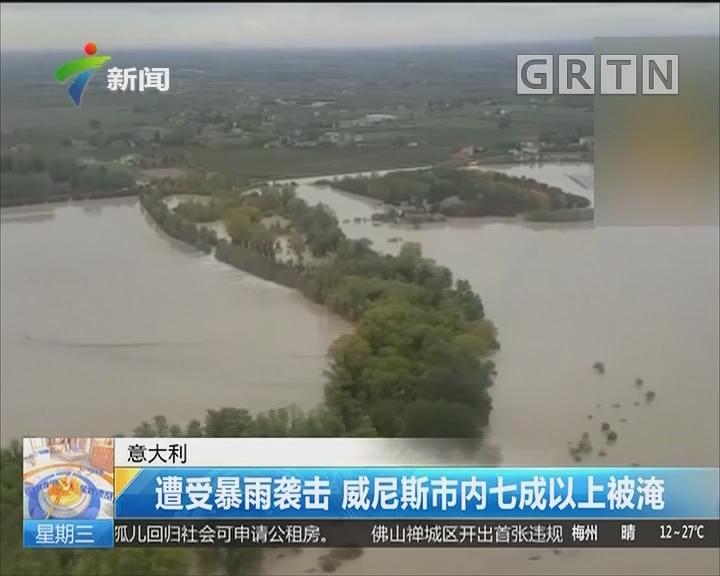 意大利:遭受暴雨袭击 威尼斯市内七成以上被淹