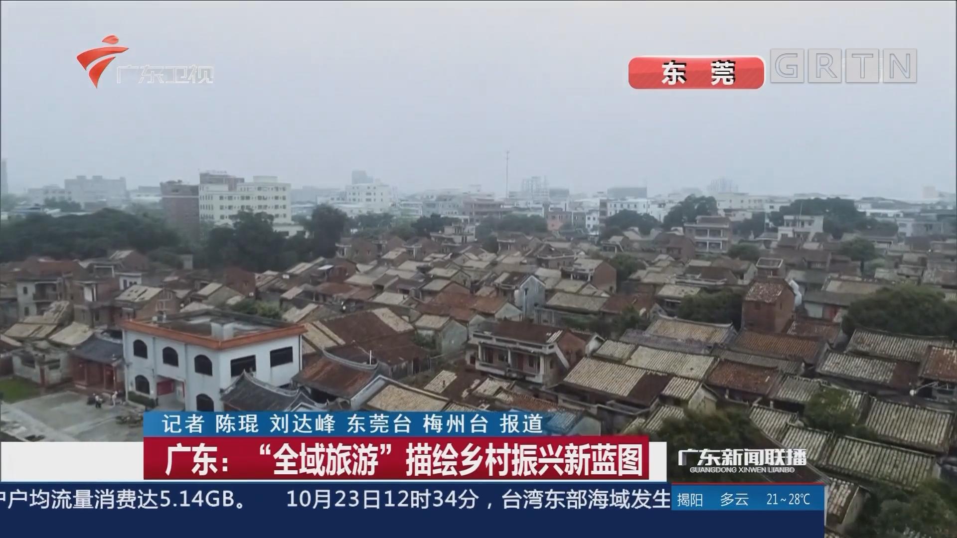 """广东:""""全域旅游""""描绘乡村振兴新蓝图"""