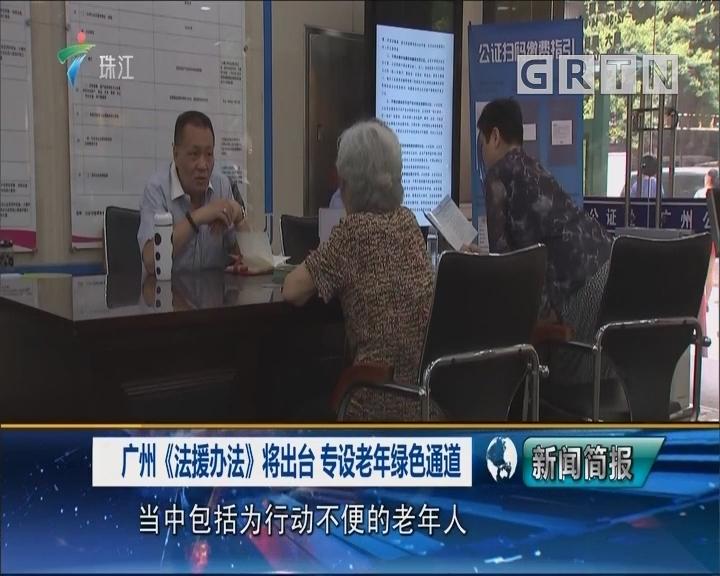 广州《法援办法》将出台 专设老年绿色通道