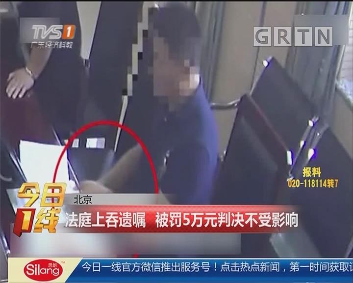 北京:法庭上吞遗嘱 被罚5万元判决不受影响