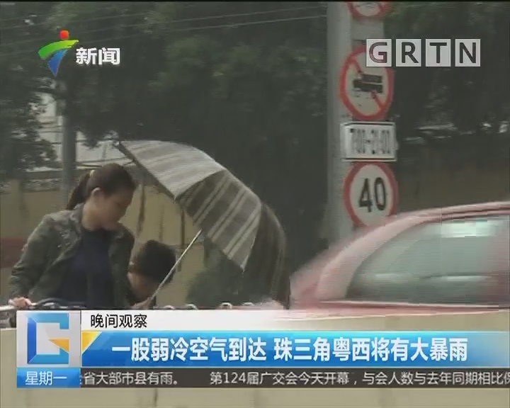 一股弱冷空气到达 珠三角粤西将有大暴雨