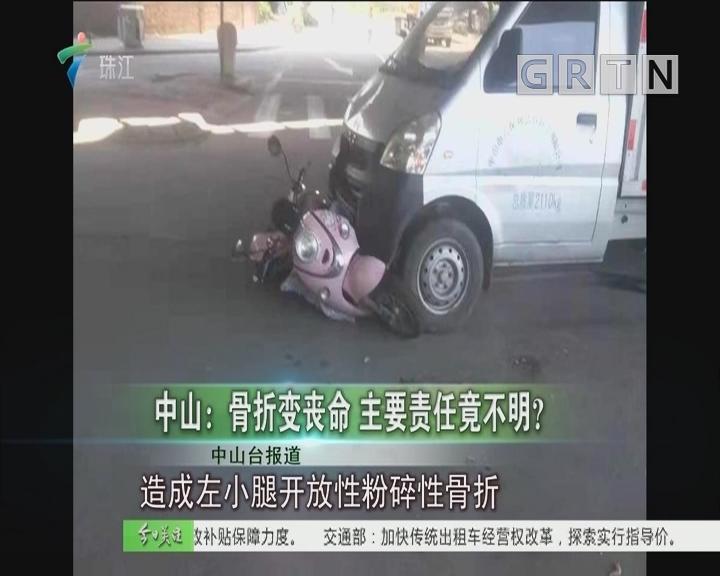 中山:骨折变丧命 主要责任竟不明?