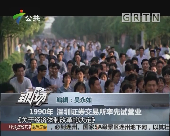 1990年 深圳证券交易所率先试营业