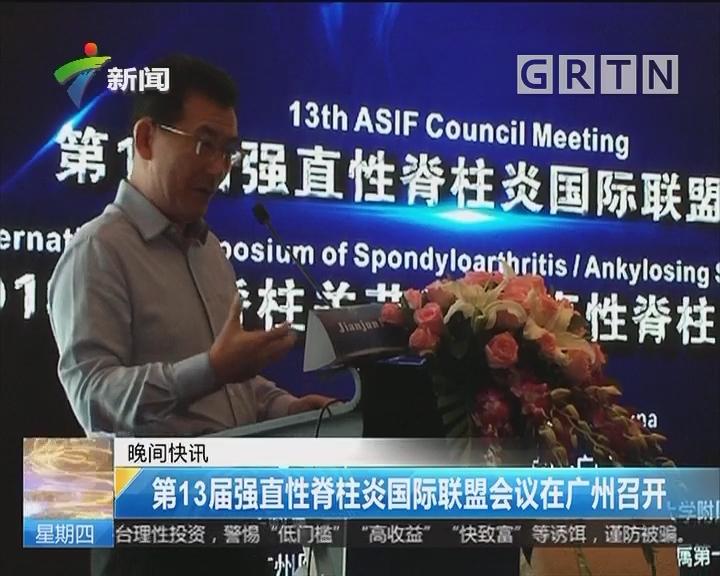 第13届强直性脊柱炎国际联盟会议在广州召开