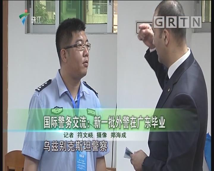国际警务交流:新一批外警在广东毕业