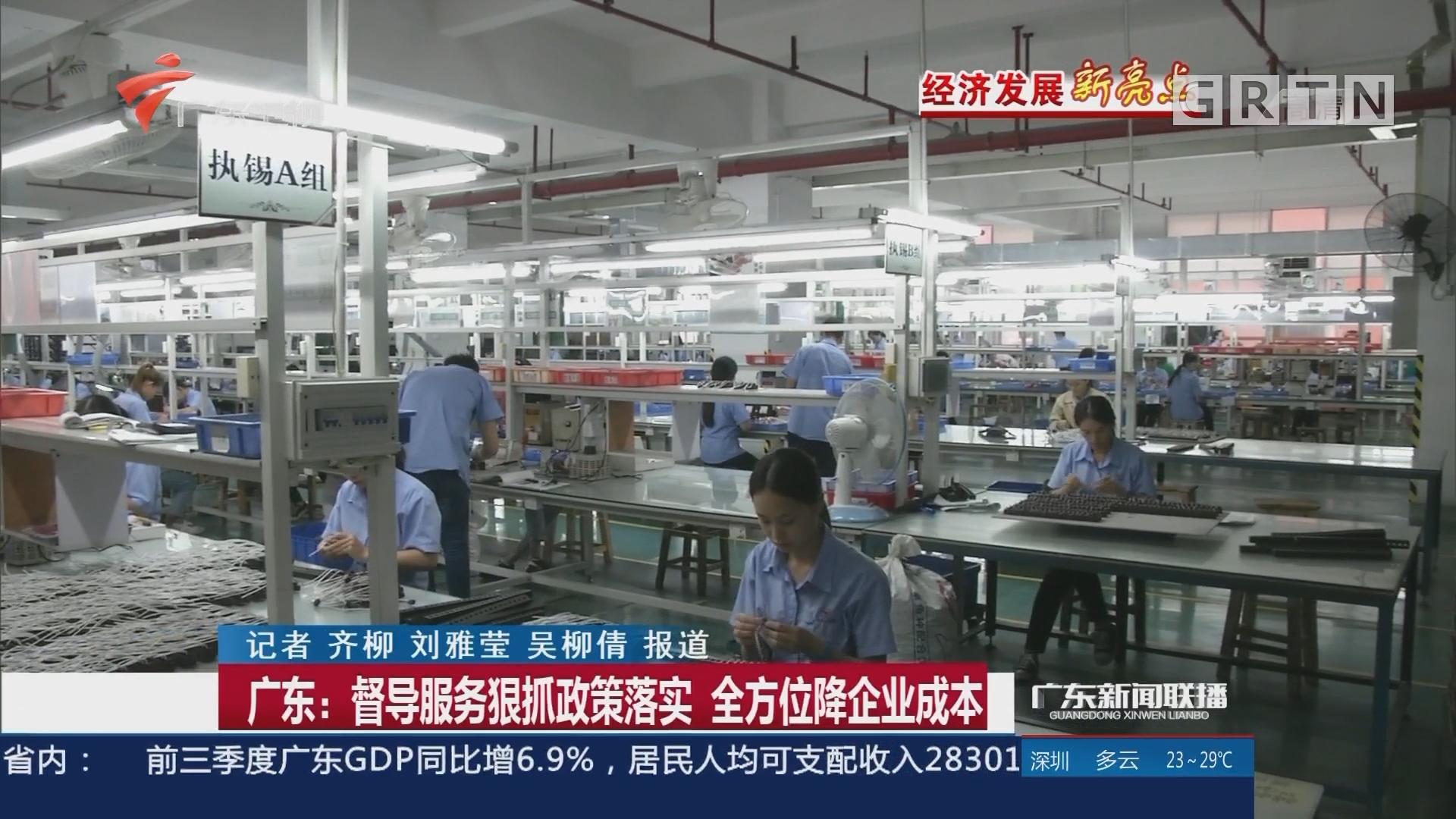 广东:督导服务狠抓政策落实 全方位降企业成本