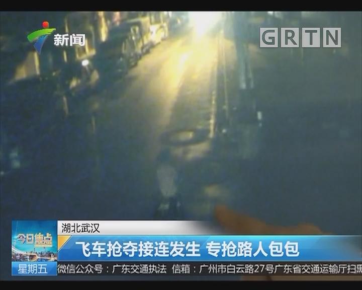 湖北武汉:飞车抢夺接连发生 专抢路人包包