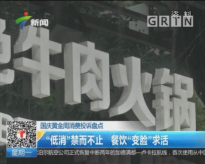 """国庆黄金周消费投诉盘点 省消委会:近半数餐馆仍有""""最低消费"""""""