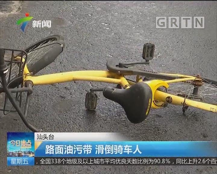 汕头台:路面油污带 滑倒骑车人