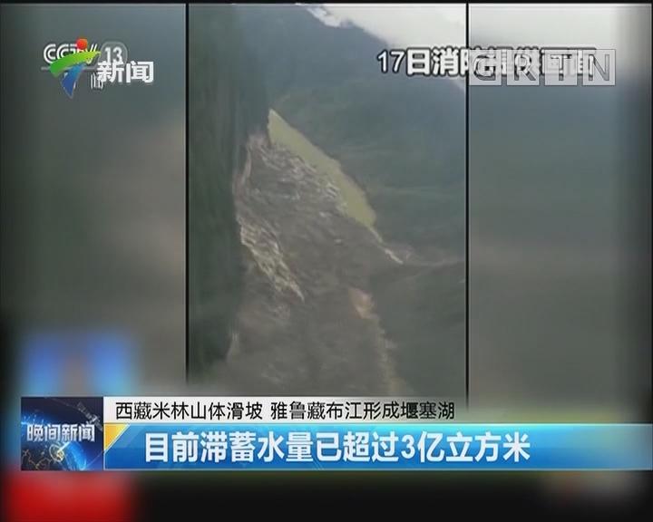 西藏米林山体滑坡 雅鲁藏布江形成堰塞湖:目前滞蓄水量已超过3亿立方米