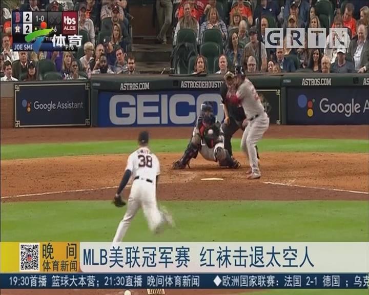MLB美联冠军赛 红袜击退太空人