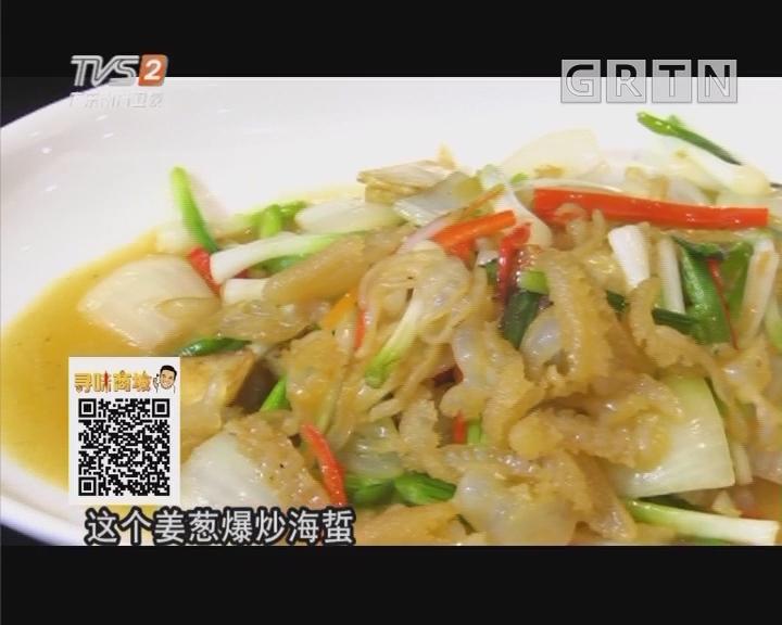姜葱爆炒海蜇