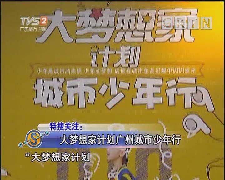 大梦想家计划广州城市少年行