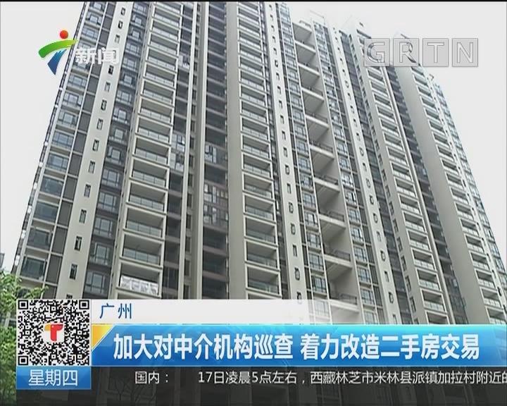广州:加大对中介机构巡查 着力改造二手房交易