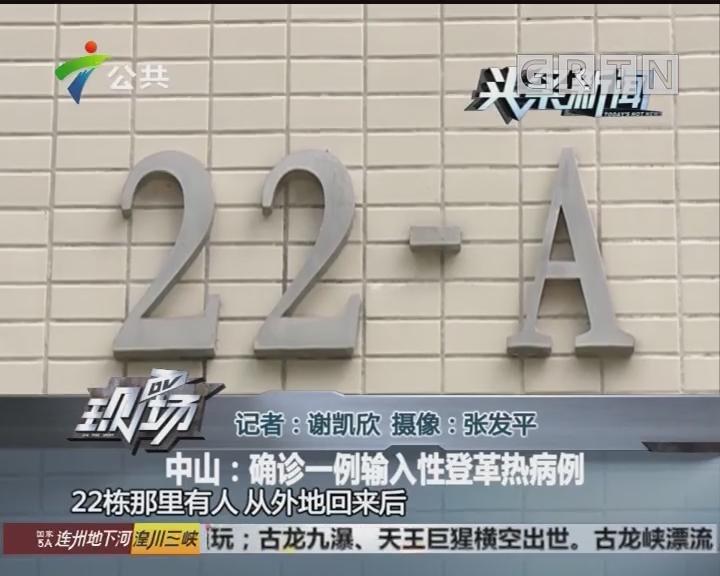 中山:确诊一例输入性登革热病例