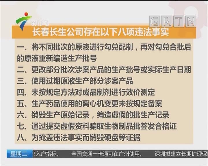 长春长生公司违法违规生产狂犬病疫苗 被罚没91亿元