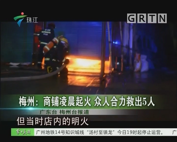 梅州:商铺凌晨起火 众人合力救出5人