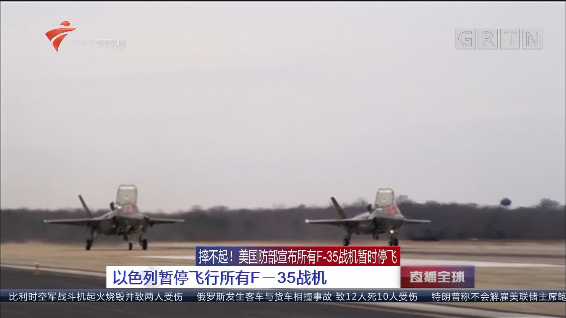 摔不起! 美国防部宣布所有F—35战机暂时停飞 发动机零件存漏洞