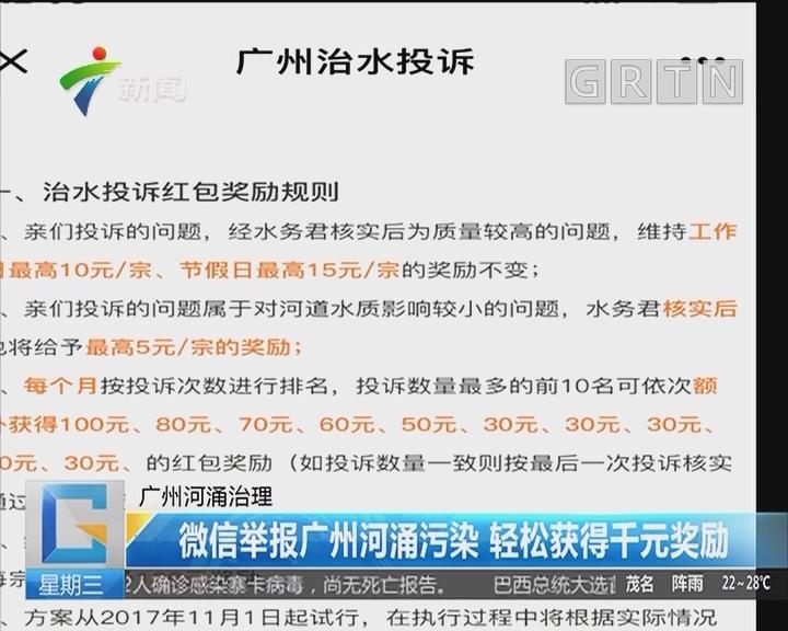 广州河涌治理:微信举报广州河涌污染 轻松获得千元奖励