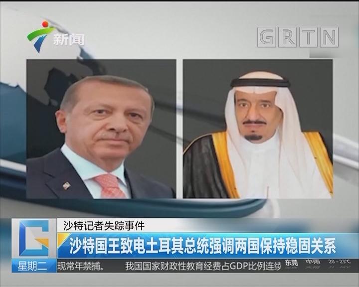 沙特记者失踪事件  沙特国王致电士耳其总统强调两国保持稳固关系