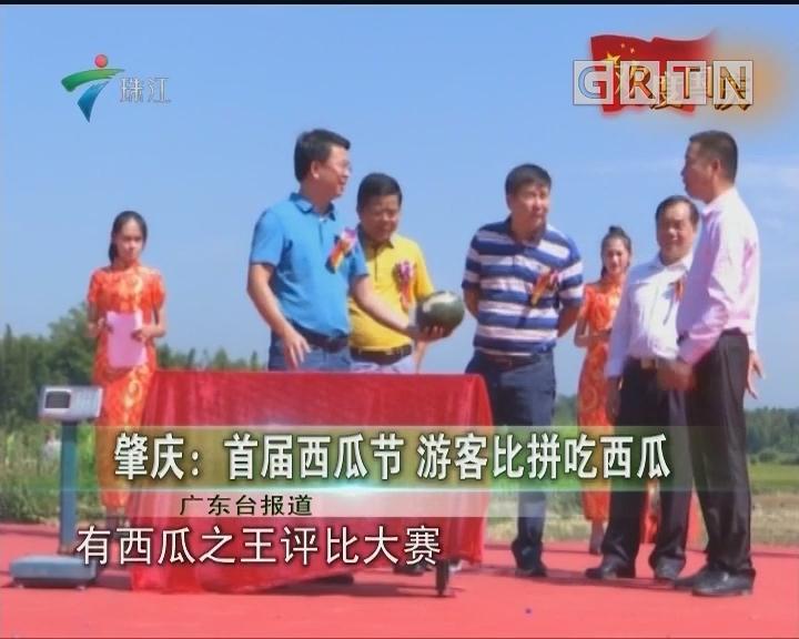 肇庆:首届西瓜节 游客比拼吃西瓜