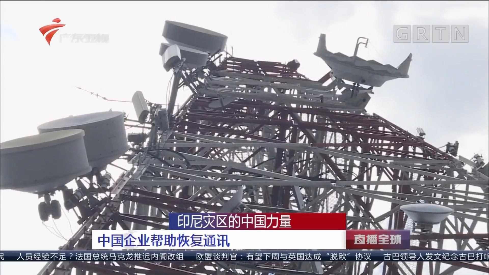 印尼灾区的中国力量:中国企业帮助恢复通讯