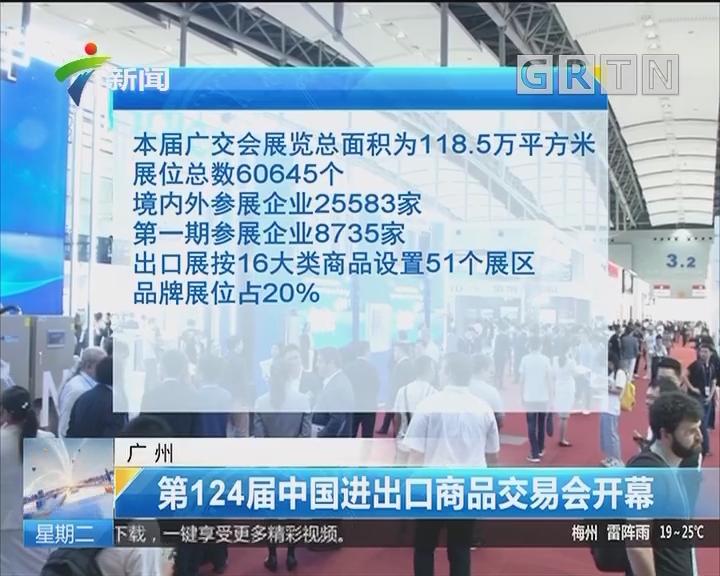 广州:第124届中国进出口商品交易会开幕