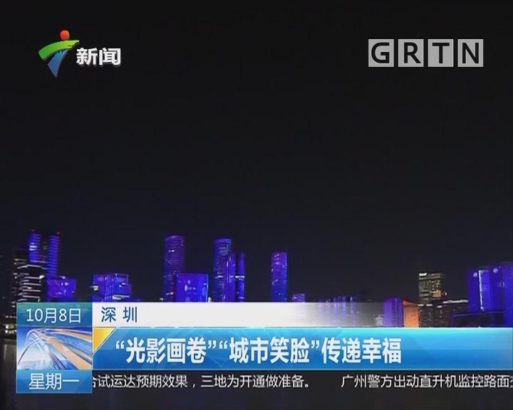 """深圳:""""光影画卷""""""""城市笑脸""""传递幸福"""