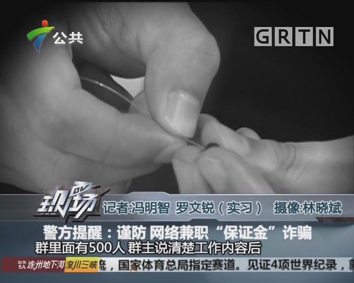 """警方提醒:谨防 网络兼职""""保证金""""诈骗"""