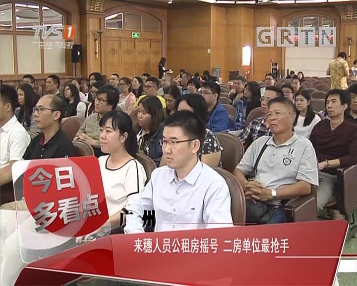 广州:来穗人员公租房摇号 二房单位最抢手