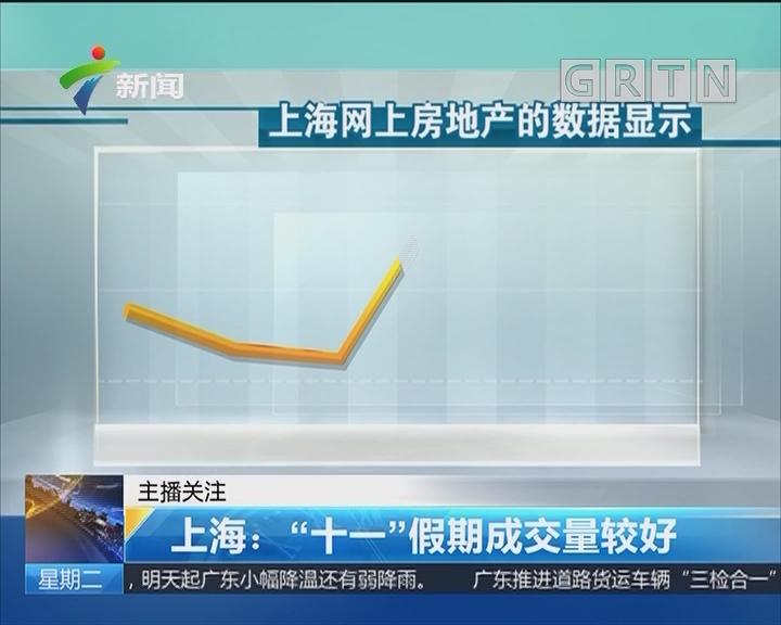 """北京:楼市""""微凉""""5天仅销售住宅51套"""