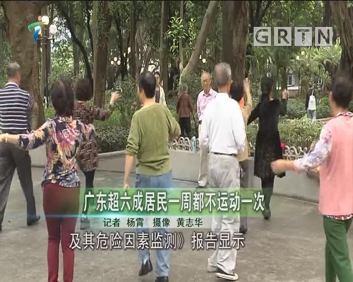 广东超六成居民一周都不运动一次